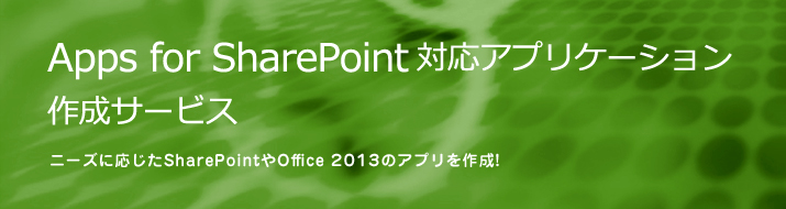 Apps for SharePoint対応アプリケーション