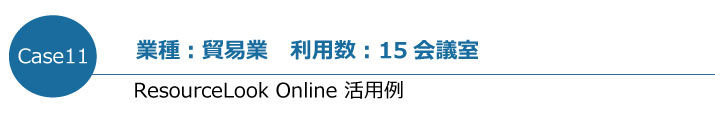 ResourceLook Online活用事例