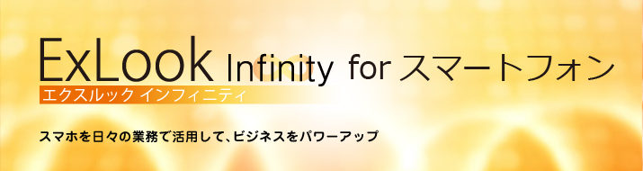 ExLook Infinity for スマートフォン