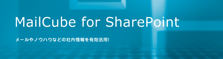 MailCube for SharePoint